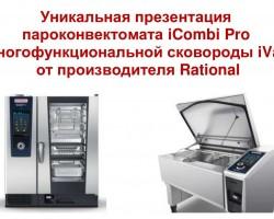 Мастер-классы на профессиональном кухонном оборудовании от Rational с дегустацией блюд