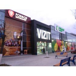 Супермаркет Рокфор, Харьков