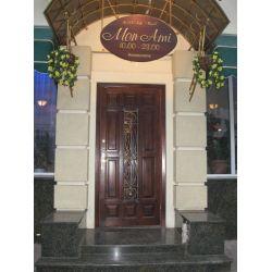 Кафе-бар Mon Ami, Харьков