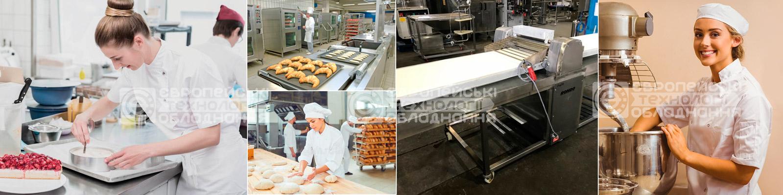 Специализированное хлебопекарное и кондитерское оборудование