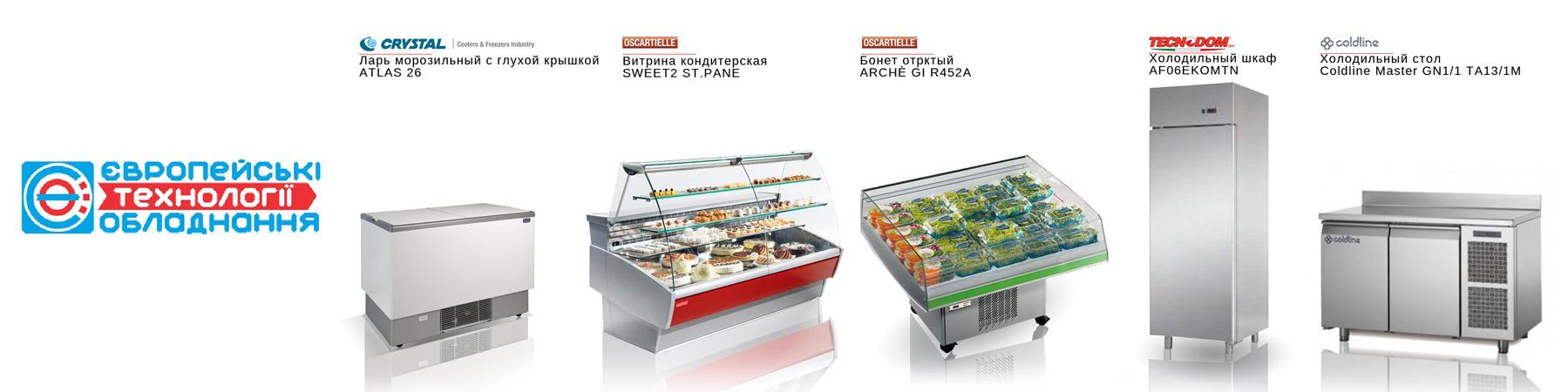 Холодильное оборудование для магазинов и супермаркетов