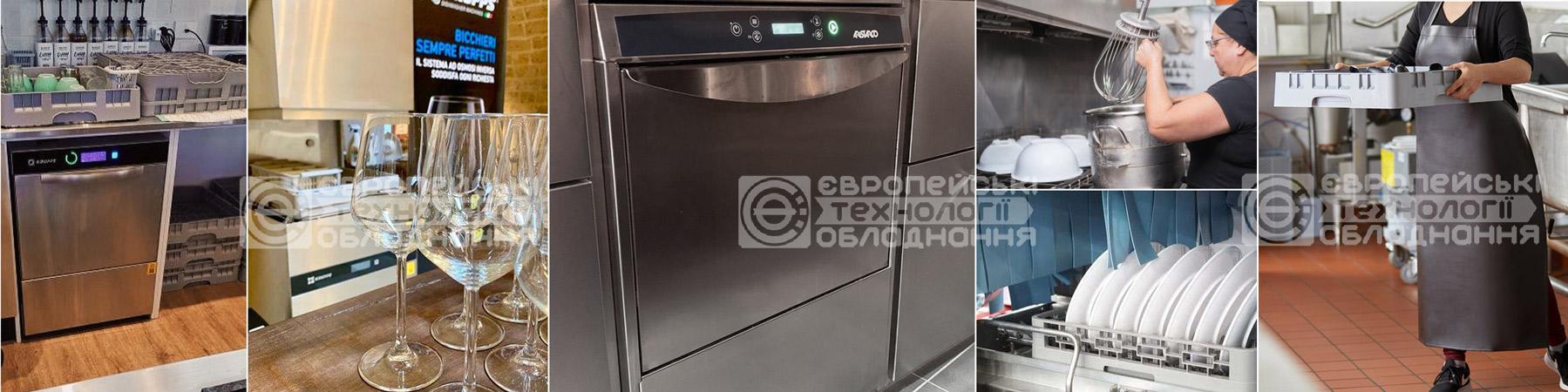 Посудомоечные машины для профессиональной кухни